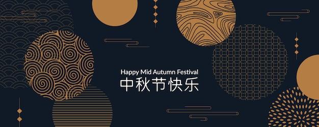 중순가 축제에 대 한 최소한의 중국 배너입니다. 중국어 문구 번역 : happy mid autumn festival.