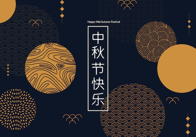 Minimal chinese banner for mid autumn festival. translation of chinese phrase: happy mid autumn festival.