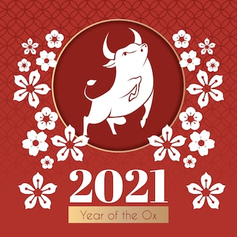 最小限の旧正月2021