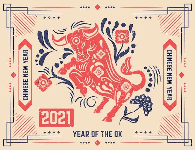 Минимальный китайский новый год 2021