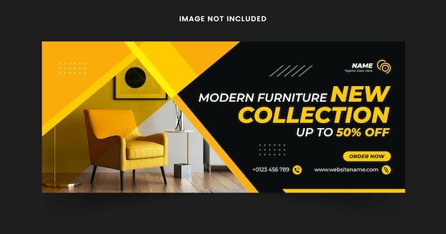 最小限の家具のfacebookのカバーページとwebバナーテンプレート