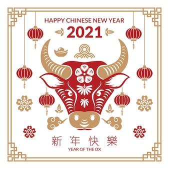 Минималистский китайский новый год быка