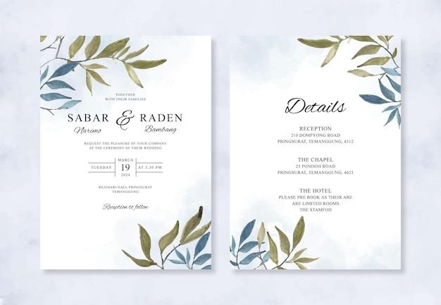 Минималистичное свадебное приглашение с акварельной листвой