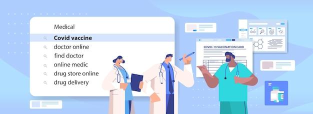Врачи смешанной расы выбирают вакцину против covid в строке поиска на виртуальном экране