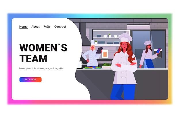 食品業界のコンセプトレストランキッチンインテリア水平コピースペースベクトルイラストを一緒に調理する制服の女性シェフのミックスレース女性料理人チーム