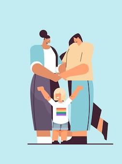 어린 아이 레즈비언 가족 트랜스젠더 사랑 lgbt 커뮤니티 개념과 함께 서 있는 혼합 인종 여성 부모