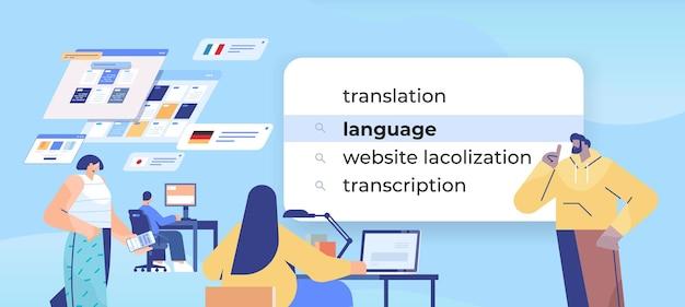 Люди смешанной расы, выбирающие язык в строке поиска на виртуальном экране, транскрипция, концепция сети интернет, горизонтальная портретная иллюстрация