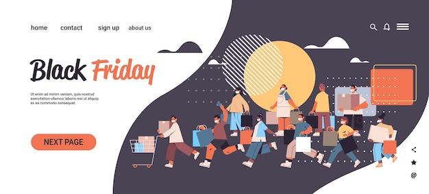 쇼핑 가방 검은 금요일 큰 판매 프로모션 할인 코로나 바이러스 격리 개념 복사 공간으로 실행 보호 마스크에 인종 사람들을 혼합