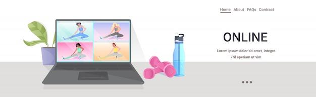 노트북 화면 온라인 교육 건강 한 라이프 스타일 개념 가로 복사 공간 그림에 요가 피트니스 운동을하는 혼합 인종 여성