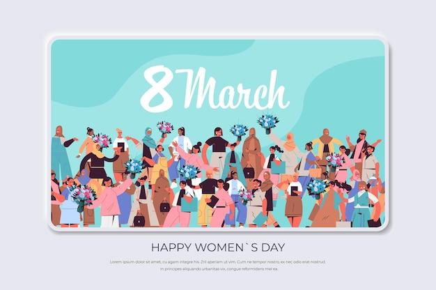 Смешанная гонка женщины с цветами празднуют женский день 8 марта праздник концепция празднования горизонтальная иллюстрация