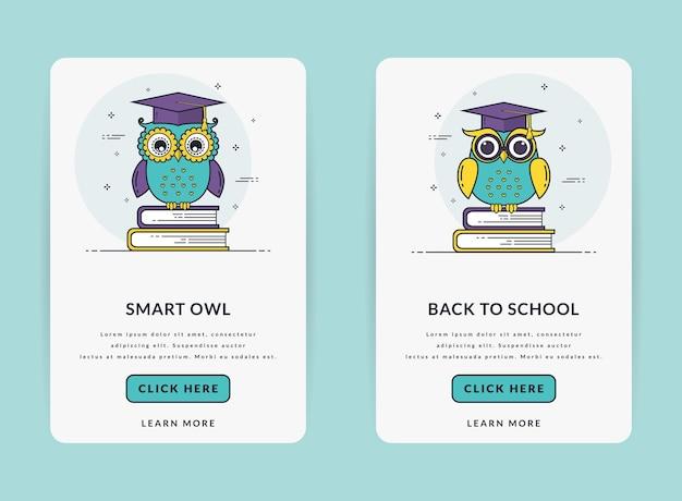 フクロウを使った教育または学校のアプリケーション用のモバイルアプリオンボーディング画面テンプレート。