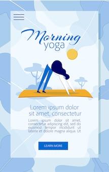 Мобильная посадочная страница предлагает утреннюю йогу