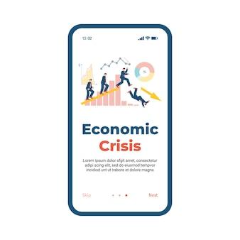 비즈니스 사람들이 문자, 흰색 배경에 고립 된 만화 벡터 일러스트와 함께 경제 위기와 금융 충돌 개념의 모바일 온보딩 페이지 템플릿.