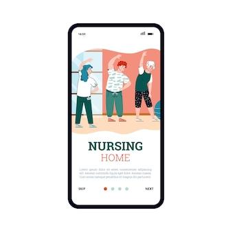 Экран мобильного телефона с пожилыми людьми, делающими упражнения в доме престарелых Premium векторы