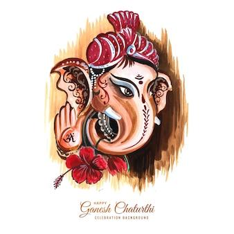現代の芸術的な幸せなガネーシュチャトゥルティフェスティバルカードの背景