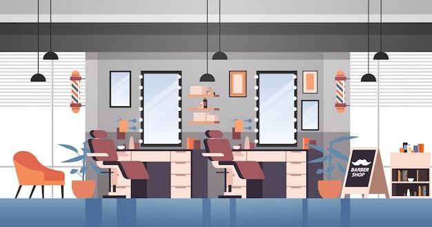 現代の理髪店空の人なし美容院インテリア水平ベクトルイラスト