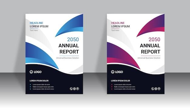 現代のビジネス年次報告書デザインテンプレート
