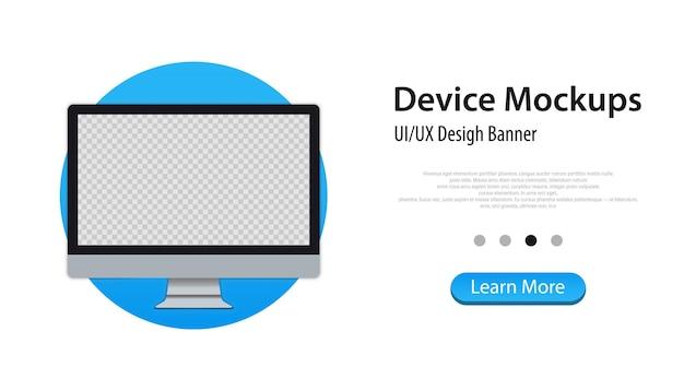 最新のコンピューターモニターのモックアップ-正面図。デスクトップコンピュータのバナー。ビジネスコンセプト。モックアップデバイス。プレゼンテーションuiデザインインターフェイス用のコンピューターモニターの空白の画面テンプレート。ベクトルイラスト