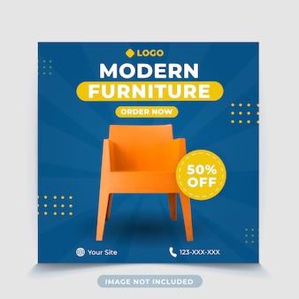 モダンな家具の投稿テンプレート
