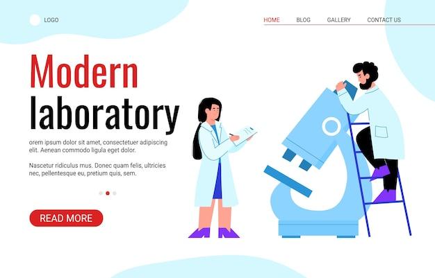 現代の実験室は、科学者の漫画のイラストでバナーを研究しています。