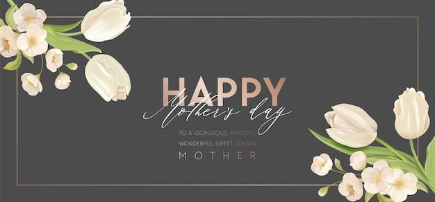 現代の母の日の休日のバナー。春の花のベクトルイラストデザイン。広告の現実的なチューリップと桜のテンプレート。花の夏の背景、ママパーティーのプロモーション、母親のためのカバー