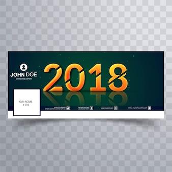 Modern new year 2018 facebook banner