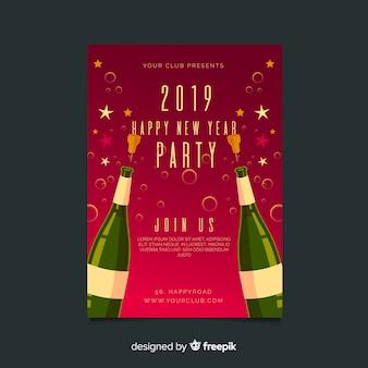 평면 디자인으로 현대 새 해 파티 포스터 템플릿