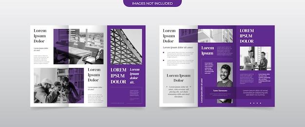 モダンな紫色の三つ折りパンフレットのレイアウト