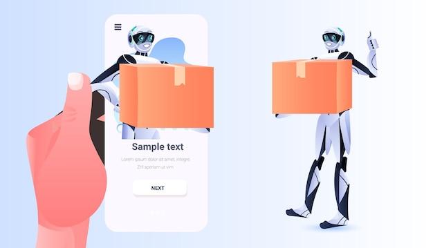 판지 상자 배달 서비스 인공 지능 개념을 들고 현대 로봇 택배
