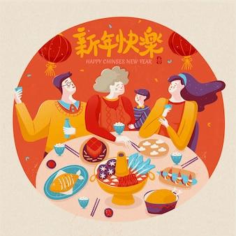 Modern screen printing style reunion dinner illustration in circular shape