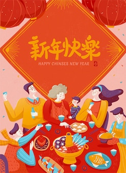 Modern screen printing style reunion dinner illustration with giant lanterns and doufang