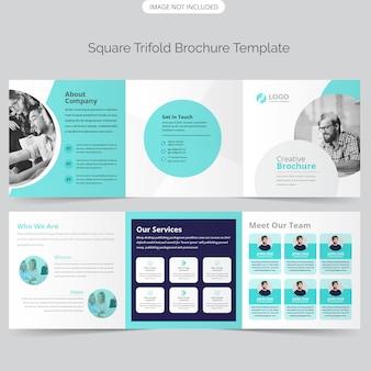 Современный квадратный дизайн брошюры trifold