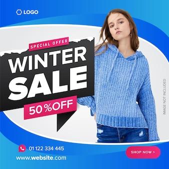 현대 겨울 판매 포스터, 배너 또는 전단지 벡터 템플릿