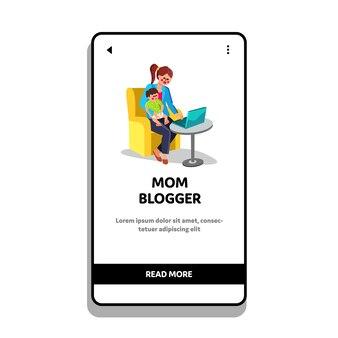 Мама, блоггер и ребенок, работающие в интернете на ноутбуке