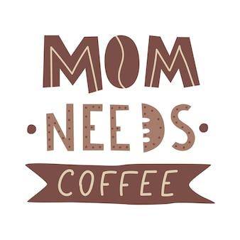 ママはコーヒーが必要です手描きのモダンなタイポグラフィベクトルイラスト白い背景で隔離