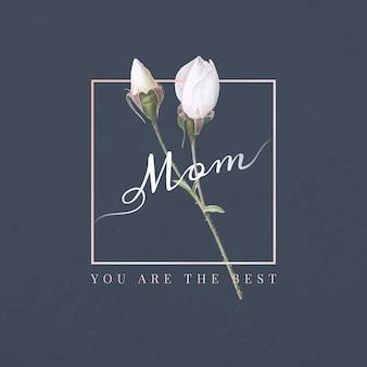 お母さん、あなたは最高です
