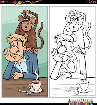 あなたの背中のことわざ漫画の塗り絵のページに猿