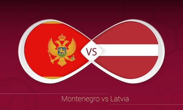 サッカー大会でのモンテネグロ対ラトビア、グループg.サッカーの背景のアイコン。