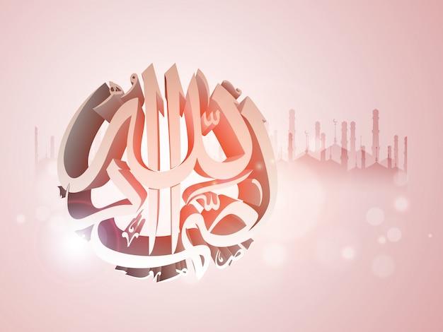 月イスラム教のコリアンのタイポグラフィイスラム Premiumベクター