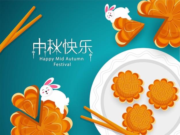 Лунный пирог и палочки для еды, милый зайчик играет. китайский середины осени фестиваль еды вектор.
