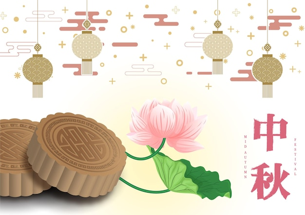 흰색 배경에 중국어 텍스트가 있는 아름다운 연꽃과 중국어 패턴에 월병