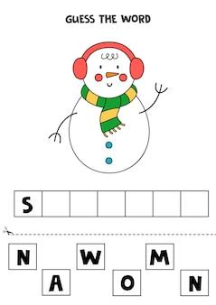 더 많이, 더 적게, 귀여운 크리스마스 공과 동등합니다. 아이들을 위한 수학 게임.
