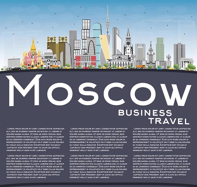 회색 건물, 푸른 하늘 및 복사 공간 모스크바 러시아 스카이 라인. 벡터 일러스트 레이 션. 현대 건축과 비즈니스 여행 및 관광 그림입니다.