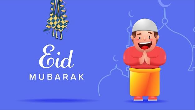Eid 무바라크를 맞이하는 이슬람 소년