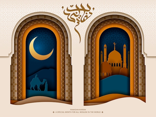 ペーパーアートスタイルのアーチの外のモスクと砂漠の夜のシーン、ラマダンカリーム書道
