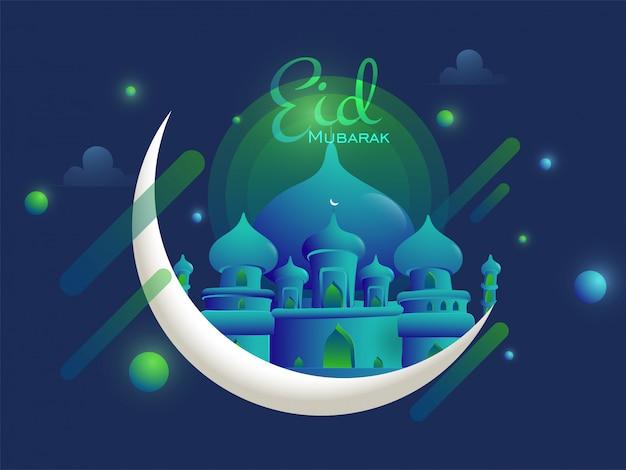 モスクの寺院と三日月のイラスト。エイド・ムバラク