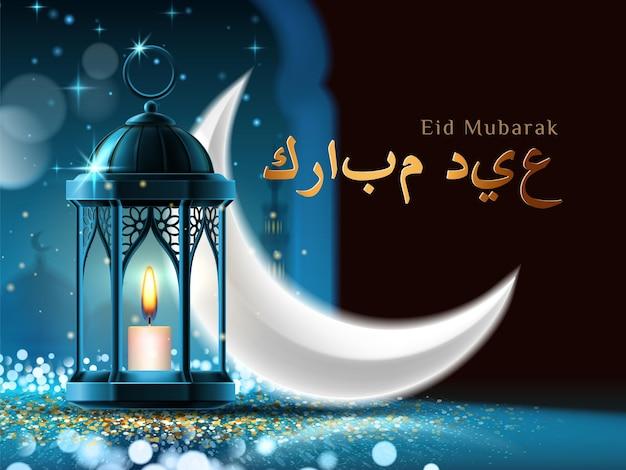 Mosque window at night and eid mubarak greeting near crescent and lantern.