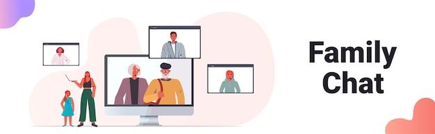Мать и дочь проводят виртуальную встречу с членами семьи в веб-браузере