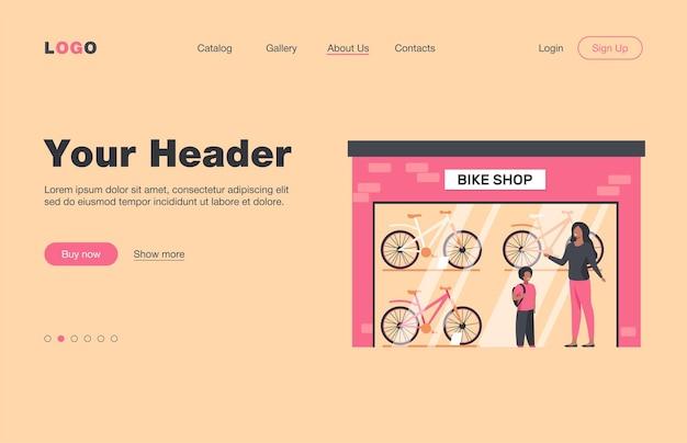 自転車屋で自転車を選ぶ母と子。ストア、息子、親のフラットランディングページ。バナー、ウェブサイトのデザイン、またはランディングウェブページの交通機関とアクティブなライフスタイルのコンセプト