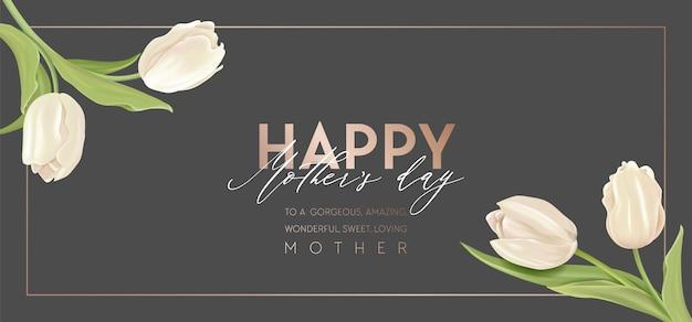 母の日のモダンなバナー。春の休日花ベクトル販売イラストデザイン。リアルなチューリップの花の広告テンプレート。花の夏の背景、ママパーティーのプロモーション、母親のためのカバー